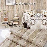 壁紙 60×500cm 木板 ストライプ ブラウン 茶 DIY リフォーム インテリア 部屋 キッチン 家具にも 防水 防湿 h03763