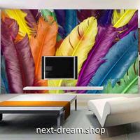 3D 壁紙 1ピース 1㎡ カラフル 羽根 写真 DIY リフォーム インテリア 部屋 寝室 防湿 防音 h03176