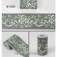 壁紙 10×1000cm 花柄 リボン グリーン 深緑 DIY リフォーム インテリア キッチン/浴室/家具にも 防水PVC h04215