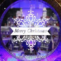 【ウォールステッカー】 クリスマス 部屋 店頭 窓 ガラス ショーウィンドウ 剥がせる 壁紙 Merry Christmas 雪の結晶 m02093