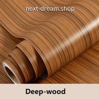 壁紙 60×500cm 木目模様 ブラウン 茶色 Wood DIY リフォーム インテリア 部屋/キッチン/家具にも 防水PVC h04099