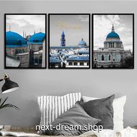 お洒落な壁掛けアートパネル 枠付き3点セット / 各15×20cm 大聖堂 モスク 写真 青色 絵画 ファブリックパネル m03472
