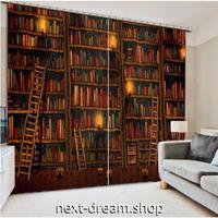 3D 遮光カーテン 203×213cm サイズ多数◎ 本棚 レトロ 図書室 はしご DIY おしゃれ 模様替 リビング 子供部屋 サロン 店舗用  m01888