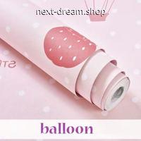 壁紙 60×500cm ピンク 気球 バルーン DIY リフォーム インテリア 部屋/キッズルーム/家具にも 防水ビニール h03860