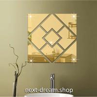 【ウォールステッカー】 立体アクリルミラー 鏡 ゴールド 金色 29×29cm 4枚セット 張付簡単シールタイプ DIY m03569