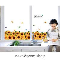 【ウォールステッカー】壁紙 DIY 部屋 シール 寝室 リビング インテリア 50×70cm ひまわり畑 花 蝶々 m02324