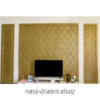 【3D壁紙ステッカー】 70×70cm 厚さ7ミリ 立体チェックデザイン ゴールド 接着剤付 部屋 ショップ m04188