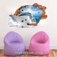 【ウォールステッカー】壁紙 DIY 部屋 寝室 リビング インテリア 50×70cm 3D 壁穴デザイン 客船 海 カモメ m02264