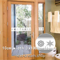【ウォールステッカー】 壁紙 ウエストライン シール 10×1000cm 雪の結晶 白 DIY 寝室 リビング インテリア トイレ m02441