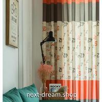 ☆ドレープカーテン☆ 数字 オレンジ&茶色 W100cmxH250cm 高さ調節可能 フックタイプ 2枚セット ホテル m05783