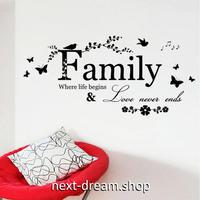 【ウォールステッカー】壁紙 DIY 部屋 シール 寝室 リビング インテリア 65×30cm ロゴ 家族 Family 英語  m02362