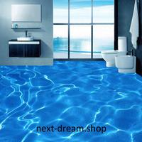 3D 壁紙 1ピース 1㎡ 海 青 ブルー 防湿 防水 防音 おしゃれクロス インテリア 装飾 床用 フロア 寝室 h01817