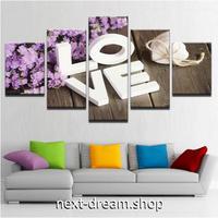 【お洒落な壁掛けアートパネル】 枠付き5点セット LOVE ロゴ 紫の花 ポスター 絵画 ファブリックパネル インテリア m04027