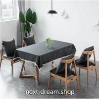 テーブルクロス 130×170cm 4人掛けテーブル用 レースふち グレー お茶会 おしゃれな食卓 汚れや傷みの防止 m04267