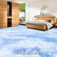 3D 壁紙 1ピース 1㎡ 床用 自然風景 雲 DIY リフォーム インテリア 部屋 寝室 防湿 防音 h03404