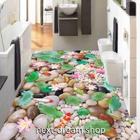 3D 壁紙 1ピース 1㎡ 床用 自然風景 川 石 コイ DIY リフォーム インテリア 部屋 寝室 防湿 防音 h03436