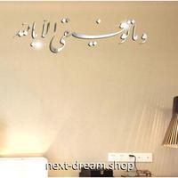 【ウォールステッカー】 インテリア アクリルミラー ラマダン イスラム文化 寝室 リビング アラビア語 お洒落 15×58cm m02115