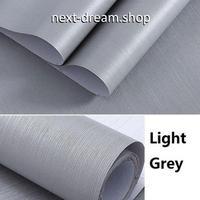 壁紙 60×300cm 無地ストライプ 灰色 ライトグレー DIY リフォーム インテリア 部屋/リビング/家具にも 防水PVC h04197
