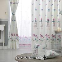 ☆ドレープカーテン☆ ガール ホワイト W100cmxH250cm 高さ調節可能 フックタイプ 2枚セット 子供部屋 ホテル m05693