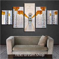 【お洒落な壁掛けアートパネル】 5点セット イスラム 教会 絵画 モジュラー ファブリックパネル インテリア m04845