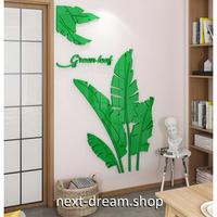 ☆インテリア3Dステッカー☆ 植物 グリーン バナナの葉 156×160cm 壁用 アクリルシール デコ DIY 店舗 部屋 m05640