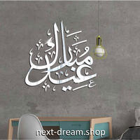 【ウォールステッカー】 インテリア アクリルミラー ラマダン イスラム文化 寝室 リビング アラビア語 お洒落 100×100cm m02106