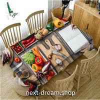テーブルクロス 140×180cm 4人掛けテーブル用 ダイニング 野菜 フルーツ お茶会 おしゃれな食卓 汚れや傷みの防止 m04288