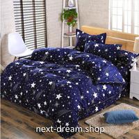 【ベッドカバー4点セット】 ネイビー 流れ星 夜空 ダブルサイズ用 掛け布団カバー・ボックスシーツ・枕カバー×2 寝具 インテリア m03856