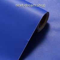 壁紙 60×500cm 無地 ブルー  青 紺色 DIY リフォーム インテリア 部屋/キャビネット/机にも 防水PVC h04174