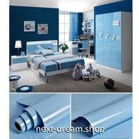 壁紙 60×1000cm 無地 ライトブルー  水色 DIY リフォーム インテリア 部屋/キッチン/家具にも 防水ビニール h03813