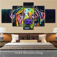 【お洒落な壁掛けアートパネル】 枠付き5点セット 犬 カラフル DOG ボタニカル ファブリックパネル インテリア m04643