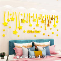 ☆インテリア3Dステッカー☆  星 金色 Little Star 80×32cm 壁用 DIY 防水 アクリルシール 幼稚園 子供部屋 m05570