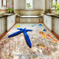 3D 壁紙 1ピース 1㎡ 床用 自然風景 ビーチ ヒトデ 海 DIY リフォーム インテリア 部屋 寝室 防湿 防音 h03552