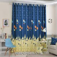 ☆ドレープカーテン☆ 夜の街 紺色 W100cmxH250cm 高さ調節可能 フックタイプ 2枚セット 子供部屋 ホテル m05695