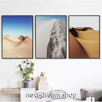 お洒落な壁掛けアートパネル 枠付き3点セット / 各15×20cm 砂漠風景 写真 自然景色 絵画 ファブリックパネル m03476