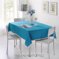 テーブルクロス 130×170cm 4人掛けテーブル用 レースふち 水色 お茶会 おしゃれな食卓 汚れや傷みの防止 m04261