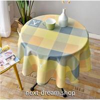 テーブルクロス 180cm ラウンド 4人掛けテーブル用 北欧スタイル チェック お茶会 おしゃれな食卓 汚れや傷みの防止 m04311