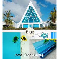 カラーウィンドウフィルム / ガラスステッカー 50×300cm ブルー 紫外線 / UV / 日射ブロック パーティデコレーション m03067