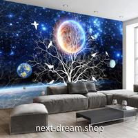 3D 壁紙 1ピース 1㎡ 宇宙 夜空 月 インテリア 装飾 寝室 リビング 耐水 防湿 h02589