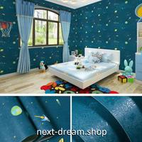 壁紙 45cm×1000cm 宇宙デザイン 地球 ロケット DIY リフォーム インテリア 子供部屋 寝室 防湿 防音 h03602