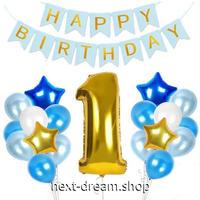 """デコレーション風船  """"HAPPY BIRTHDAY""""  1歳 誕生日おめでとう  飾り パーティ  ふうせん バルーン ヘリウム   m01244"""