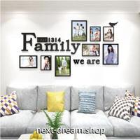 ☆インテリア3Dステッカー☆ 家族写真 英語 Family フォトフレーム 黒 90×51cm 壁用 アクリルシール リビング m05595