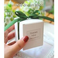 新品送料込  ギフトボックス 50個セット サンキューロゴ リボン バレンタイン お誕生日会 結婚式 ラッピング プレゼント  m01141