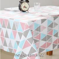 テーブルクロス 130×180cm 4人掛けテーブル用 三角チェック ピンク白青 お茶会 おしゃれな食卓 汚れや傷みの防止 m04281