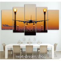 【お洒落な壁掛けアートパネル】 5点セット 飛行機 夕焼け オレンジ 滑走路 写真 ファブリックパネル インテリア m04799