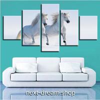 【お洒落な壁掛けアートパネル】 枠付き5点セット 2頭の馬 ホワイトホース 絵画 ファブリックパネル インテリア m04549