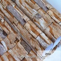 3D壁紙 60×1000cm 石レンガ モダン 茶色 ブラウン DIY リフォーム インテリア 部屋/リビング/家具にも 防水 PVC h03973
