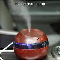 加湿器 超音波式 空気清浄機 アロマ USB ライト 木目 丸型  乾燥・肌荒れ・風邪・花粉症予防  オフィス インテリア  m01327