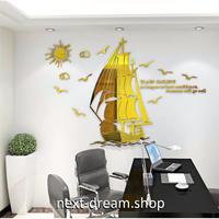 【ウォールステッカー】 3D壁紙 船 かもめ 海 アクリル 金色 ゴールド サイズ:150×101cm 張付簡単シールタイプ m03553