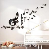 ☆インテリア3Dステッカー☆ 音楽 Music ピアノ教室 黒 80×45cm 壁用 アクリルシール 子供部屋 m05587